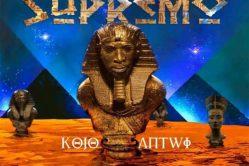 Audio: Supremo by Kojo Antwi